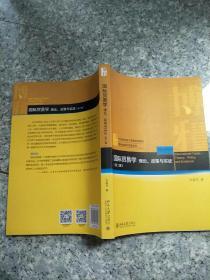 国际贸易学:理论、政策与实证(第二版)    原版内页干净