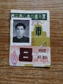 1980年西安市公共交通月票