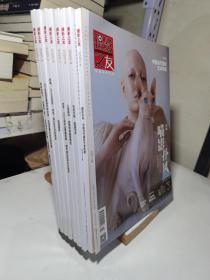 摄影之友 2020年 第2/3/4/6/7/8/9/11期【8本合售】