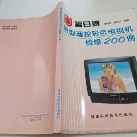 福日牌新型遥控彩色电视机故障检修200例