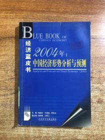 2004年:中国经济形势分析与预测