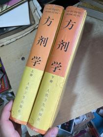 方劑學【上下冊】中醫藥學高級叢書  2002年初版本! 16開!精裝本!