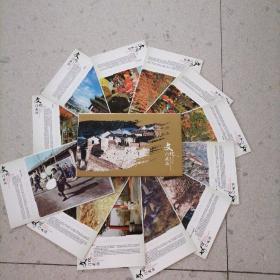 门头沟文化邮资明信片(12张全)