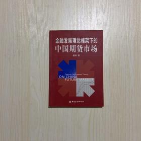 金融发展理论框架下的中国期货市场