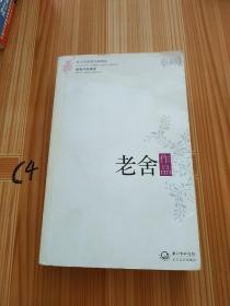 老舍作品精选(现当代名家作品精选珍藏版)