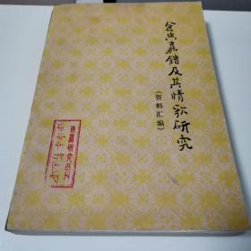 仓央嘉措及其情歌研究(资料汇编)(全一册)〈1982年西藏初版发行〉