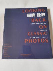 回眸·经典:2000-2020:人民摄影报头版大照片精选 现货正版实拍速发 非偏包邮