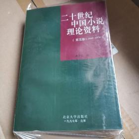 二十世纪中国小说理论资料(第五卷 1949-1976)