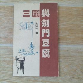 三国与剑门豆腐