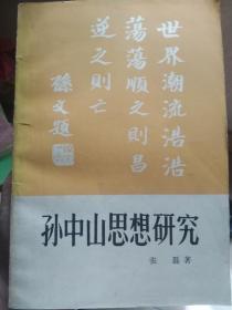 孙中山思想研究 作者签赠本