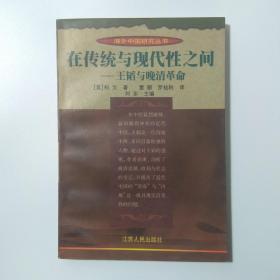 在传统与现代性之间: 王韬与晚清改革