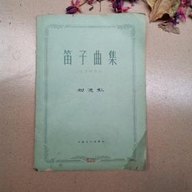 笛子曲集 1965一版一印.16开本