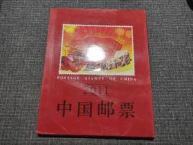 2011 中华人民共和国邮票(纪念.特种邮票)【邮票缺失,仅书壳】