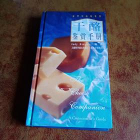 干酪鉴赏手册
