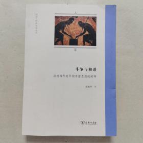 斗争与和谐:海德格尔对早期希腊思想的阐释:同济·欧洲文化丛书 注:扉页有签名,已清除,介意慎拍