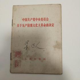中国共产党中央委员会《关于无产阶级文化大革命的决定》