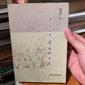 史学与中国文化传统