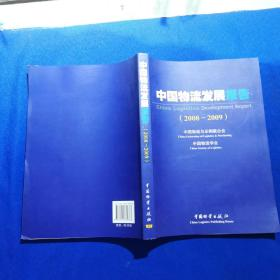 中国物流发展报告(2008-2009)