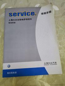 上海大众全新帕萨特轿车(service)制动系统 维修手册