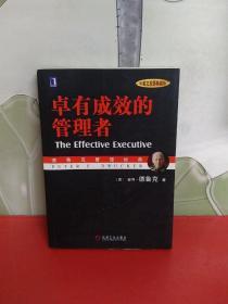 卓有成效的管理者 (中英文双语典藏版):德鲁克管理经典系列