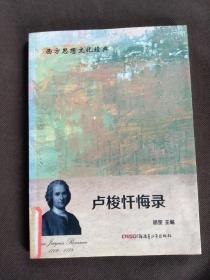 西方思想文化经典;卢梭忏悔录