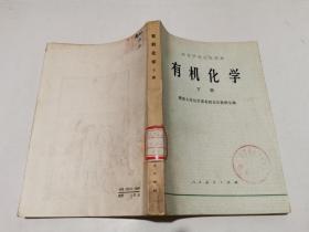 有机化学 下册(正版现货,内页干净完整,包挂刷)