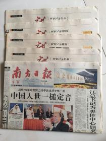 南方日报2001年11月11日中国加入世贸组织!珍藏版全!
