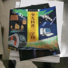 少儿科普三字经  亚子  科学改变世界 中小学生阅读指导书系