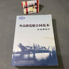 外高桥造船合同范本及法律指引
