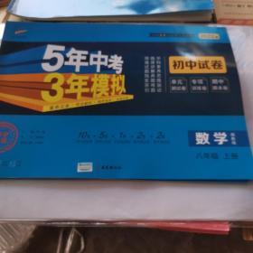 5年中考3年模拟 初中试卷 八年级上册 数学 湘教版