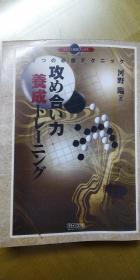 【日文围棋】对杀力养成训练(河野临九段 著)