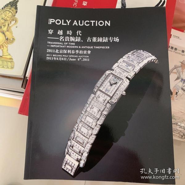 保利2011名贵腕表古董钟表拍卖会图册
