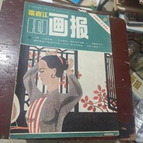 富春江画报1985-9