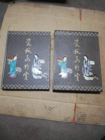 瓷板画珍赏(精装大16开,铜版彩印,硬盒函套).