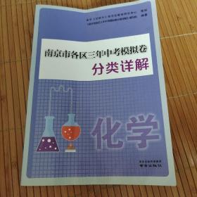 南京市各区三年中考模拟卷分类详解附解析与答案