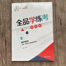全品学练考高中语文选修中国古代诗歌散文欣赏导学案练习册