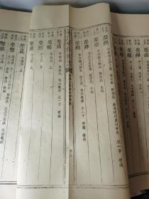 清代道光  聂氏重修族谱 单册厚本