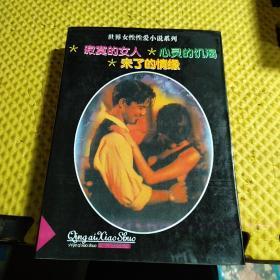 世界女性性爱小说系列