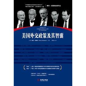美国外交政策及其智囊❤ (英)佩里·安德森 金城出版社9787515513799✔正版全新图书籍Book❤