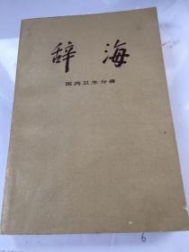 辞海(医药卫生分册)