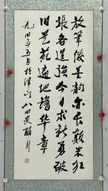 阎丽川  尺寸  88/42  立轴  男,汉族,山西太原人,1910年生。中国美术家协会会员。二十年代后期就读于师范艺术科,三十年代考入国立杭州艺术专科学校,后转入上海新华艺术专科学校西画系,1934年毕业 1954年执教于天津美术学院,1980年后专攻书法和国画。书法擅长行草,所作运笔老辣,天津市老年书画研究会理事,天津市文联委员,天津美术学院教授 。