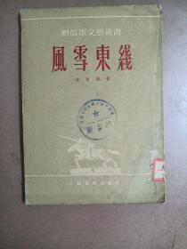 风雪东线(52年初版)