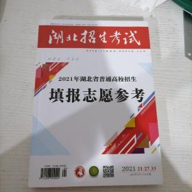 2021年湖北省普通高校招生填报志愿参考