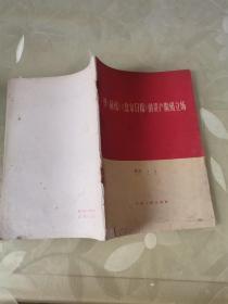 评《前线》《北京日报》的资产阶级立场