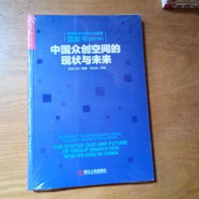 中国众创空间行业发展蓝皮书:中国众创空间的现状与未来