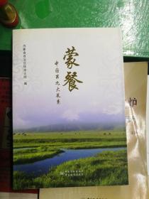 蒙餐-中国第九大菜系 9787506684378