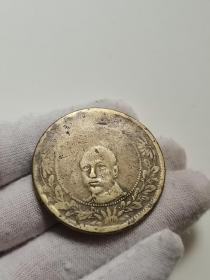 唐继尧铜币。云南省造。当制钱五十文。 原版原币。保真包老