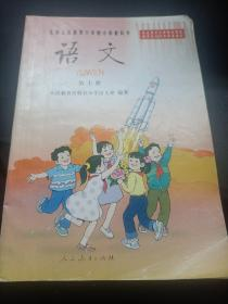 九年义务教育六年制小教科书 语文 第十册