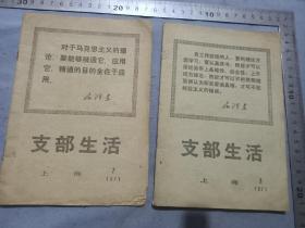 上海支部生活。7.8二本。