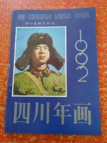 四川年画1992缩样